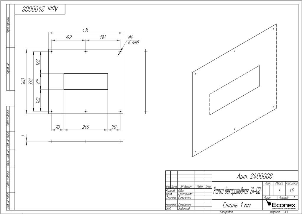АЗС (для EE40) (2400008)