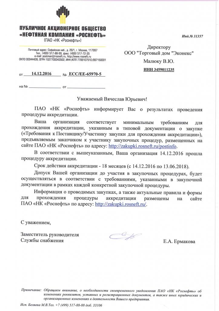 дней роснефть отзывы сотрудников о работе москва для фотосессий, весёлая